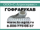 Скачать бесплатно фотографию  Гофрированный воздуховод для вентиляции 33831051 в Нефтекамске