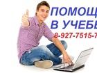 Смотреть фотографию  Помощь в написании курсовой, диплома, отчета по практике, эссе, чертежей, перевода, тестов, презентаций на высоком уровне, Автор лично, Качественно и доступно 37334083 в Камышине