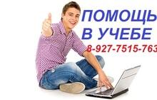 Помощь в написании курсовой, диплома, отчета по практике, эссе