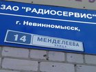 Фото в   ЗАО РАДИОСЕРВИС (ремонтная мастерская) занимается в Невинномысске 300