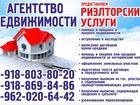Свежее foto Агентства недвижимости Мы знаем цену времени ,оформление по самым низким ценам 39973451 в Невинномысске