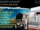 Изображение в Ремонт электроники Ремонт бытовой техники Ремонт обслуживание холодильного оборудования в Николаевске-на-Амуре 0