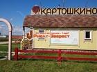 Продаем участок номер 189 коттеджного посёлка Картошкино пло