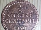 Фото в   Продам медные 1/2 копейки 1840 года СПМ Николая в Нижнекамске 0