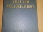 Фотография в   Продам книгу Болезни уха, горла и носа в Нижнекамске 300