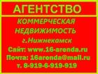 Просмотреть foto Аренда нежилых помещений Аренда и Продажа Коммерческих помещений от 60м2 до 7000м2 38630258 в Нижнекамске