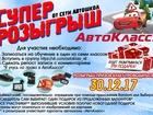 Увидеть фотографию  Автошкол АвтоКласс ведет набор в группы на категорию В 49927240 в Нижнекамске