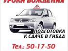 Новое изображение  Автоинструктор, Уроки вождения 33782084 в Нижневартовске