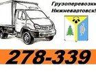 Скачать бесплатно изображение Транспорт, грузоперевозки Заказ грузовых ГАзелей,27-83-39 33836151 в Нижневартовске