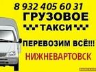 Скачать бесплатно foto  Заказ газели грузчиков нижневартовск 36821244 в Нижневартовске