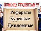 Свежее фото  Помощь в написании курсовых и дипломных работ, 38878056 в Нижневартовске