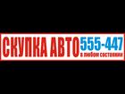 Свежее изображение  Выкуп любых авто 39087044 в Нижневартовске