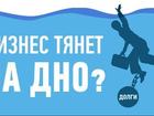 Скачать фотографию  ликвидация юридических лиц 39645499 в Нижневартовске
