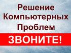 Свежее foto Компьютерные услуги Решение Компьютерных Проблем 22261001 в Нижнем Новгороде
