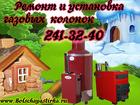 Изображение в Бытовая техника и электроника Ремонт и обслуживание техники Своевременный ремонт, профилактика газовой в Нижнем Новгороде 0