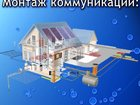 Скачать бесплатно фотографию Сантехника (услуги) Монтаж систем отопления, водоснабжения, канализации «под ключ», 32447662 в Нижнем Новгороде