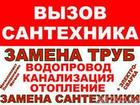 Просмотреть foto Сантехника (услуги) Вызов сантехника , Водопровод, Отопление, Канализация, 32577591 в Нижнем Новгороде
