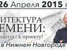 Скачать бесплатно foto Курсы, тренинги, семинары Тренинг Архитектура времени 25-26 апреля 2015 32591366 в Нижнем Новгороде