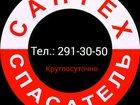 Фото в Сантехника (оборудование) Сантехника (услуги) Срочно требуется сантехник на дом? Возникли в Нижнем Новгороде 0
