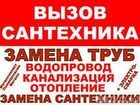 Фото в Сантехника (оборудование) Сантехника (услуги) Монтаж, демонтаж и замена:  • систем водяного в Нижнем Новгороде 500