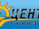 Смотреть фото  Горящие ту3ры от Центра Туризма 33079618 в Нижнем Новгороде