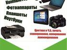 Фотография в Услуги компаний и частных лиц Разные услуги http:/vk. com/mservice52  РЕМОНТ-НАСТРОЙКА в Нижнем Новгороде 700