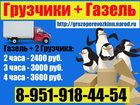 Фото в Авто Транспорт, грузоперевозки Осуществляем квартирные офисные переезды, в Нижнем Новгороде 400