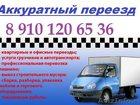 Увидеть foto Транспорт, грузоперевозки Грузоперевозки газель грузчики 33192265 в Нижнем Новгороде