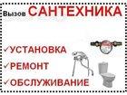 Скачать бесплатно изображение  УСЛУГИ САНТЕХНИКА, КРУГЛОСУТОЧНО, 33430682 в Нижнем Новгороде
