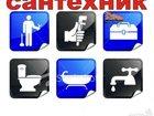 Изображение в Сантехника (оборудование) Сантехника (услуги) Опытный мастер-сантехник предлагает свои в Нижнем Новгороде 100