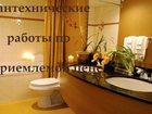 Уникальное изображение Сантехника (услуги) Все виды сантехнических работ без посредников, 33655131 в Нижнем Новгороде