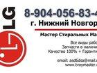 Изображение в Услуги компаний и частных лиц Разные услуги Ремонт стиральных машин LG. Только профессиональные в Нижнем Новгороде 300