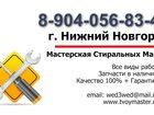 Свежее фото Разное Ремонт Стиральных Машин в Нижнем Новгороде 33889469 в Нижнем Новгороде