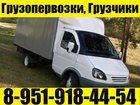 Изображение в Авто Транспорт, грузоперевозки Перевозка грузов по Нижнему Новгороду, Нижегородской в Нижнем Новгороде 400