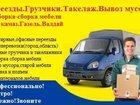 Фото в   Грузоперевозки по городу, области, межгороду в Нижнем Новгороде 180