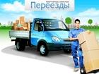 Скачать бесплатно фото Транспорт, грузоперевозки Переезд грузчики Нижний Новгород 34153340 в Нижнем Новгороде