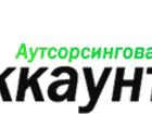 Фото в   Услуги бухгалтера в Нижнем Новгороде от компании в Нижнем Новгороде 0