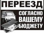 Увидеть изображение Транспорт, грузоперевозки Грузо-зки,Переезды и Услуги опытных грузчиков, 34247635 в Нижнем Новгороде