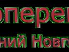 Изображение в Авто Транспорт, грузоперевозки Грузовое Такси с грузчиками и без. Мелкий в Нижнем Новгороде 0