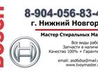 Фото в Услуги компаний и частных лиц Разные услуги Ремонт стиральных машин BOSCH. Только профессиональные в Нижнем Новгороде 300