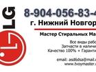 Фото в Бытовая техника и электроника Другая техника Ремонт стиральных машин LG. Только профессиональные в Нижнем Новгороде 300