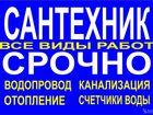 Новое фото Сантехника (услуги) прочистка канализации, 8(962)515-34-15 - КРУГЛОСУТОЧНО! 34676565 в Нижнем Новгороде