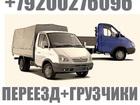 Фото в Услуги компаний и частных лиц Грузчики Переезды квартирные и офисные. Подберем любую в Нижнем Новгороде 895
