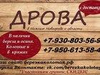 Фотография в   Машина березовых колотых дров (5м3) всего в Нижнем Новгороде 6500