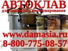 Свежее фото Другая техника Автоклав газовый для домашнего консервирования цена 35884885 в Нижнем Новгороде