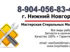 Изображение в Ремонт электроники Ремонт бытовой техники Ремонт стиральных машин всех видов и типов, в Нижнем Новгороде 300