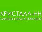 Скачать фото  Кристал-НН 37008296 в Богородске