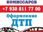 Изображение в Авто Разное Служба аварийных комиссаров оформляет ДТП в Нижнем Новгороде 2000