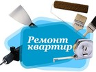 Скачать бесплатно foto  Отделочные работы, Более 50 довольных клиентов 37274359 в Нижнем Новгороде