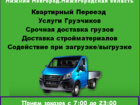 Смотреть фотографию Транспорт, грузоперевозки Грузоперевозки газель 37464247 в Нижнем Новгороде